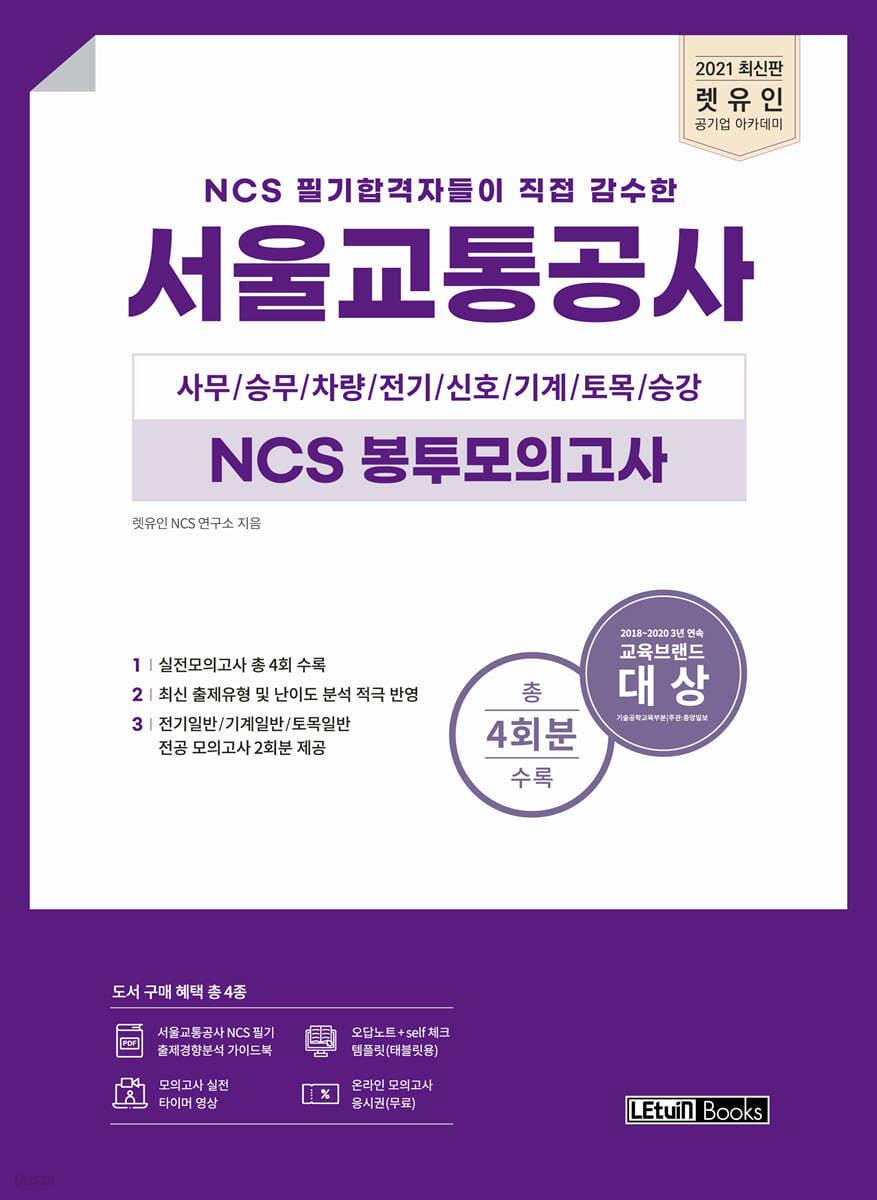 2021 최신판 렛유인 NCS 필기합격자들이 직접 감수한 서울교통공사 NCS 봉투모의고사