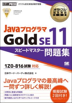 JavaプログラマGoldSE11問題集