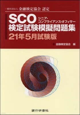 SCO檢定試驗模擬問題 21年5月試驗版