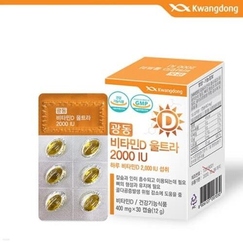 [광동] 비타민D 울트라 2000IU 1박스 (400mg*30캡슐)