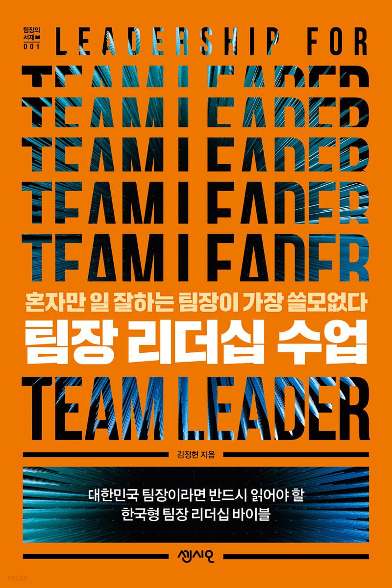 팀장 리더십 수업