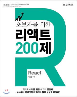 초보자를 위한 리액트 200제 (React)