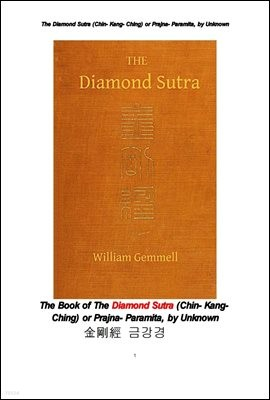 금강경. 金剛經 . The Book of The Diamond Sutra (Chin- Kang-Ching) or Prajna- Paramita, by Unknown