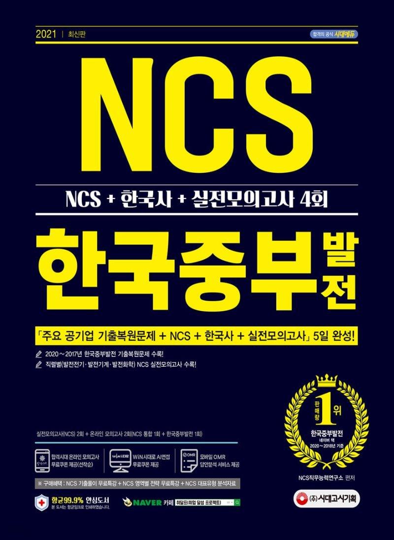 2021 최신판 한국중부발전 NCS+한국사+실전모의고사 4회