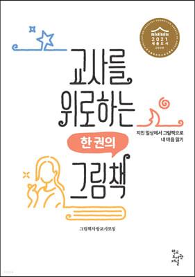 교사를 위로하는 한 권의 그림책