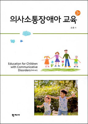의사소통장애아 교육