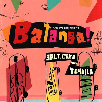 안병웅 - 미니앨범 2집 : Batanga(salt, coke and tequila)