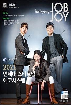한경잡앤조이 (Hankyung Job & Joy) 206호