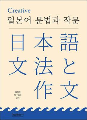 Creative 일본어 문법과 작문