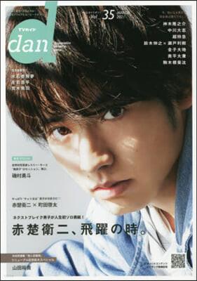 (예약도서) TVガイド dan vol.35