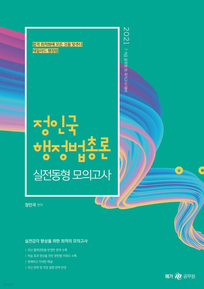 2021 정인국 행정법총론 실전동형 모의고사
