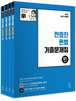 2021 전효진 헌법 기출문제집