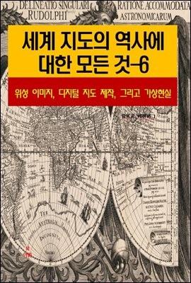 세계 지도의 역사에 대한 모든 것-6 _위성 이미지, 디지털 지도 제작, 그리고 가상현실