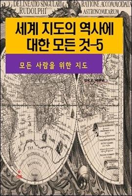 세계 지도의 역사에 대한 모든 것-5 _모든 사람을 위한 지도