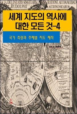 세계 지도의 역사에 대한 모든 것-4 _국가 측량과 주제별 지도 제작