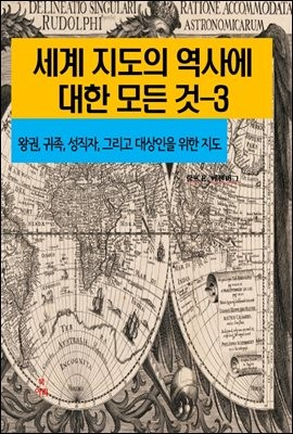 세계 지도의 역사에 대한 모든 것-3 _왕권, 귀족, 성직자, 그리고 대상인을 위한 지도