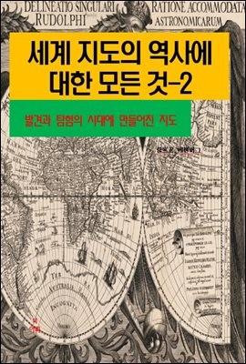 세계 지도의 역사에 대한 모든 것-2 _발견과 탐험의 시대에 만들어진 지도