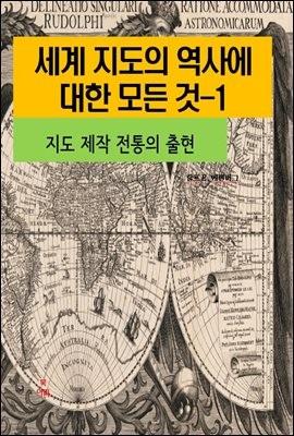 세계 지도의 역사에 대한 모든 것-1 _지도 제작 전통의 출현
