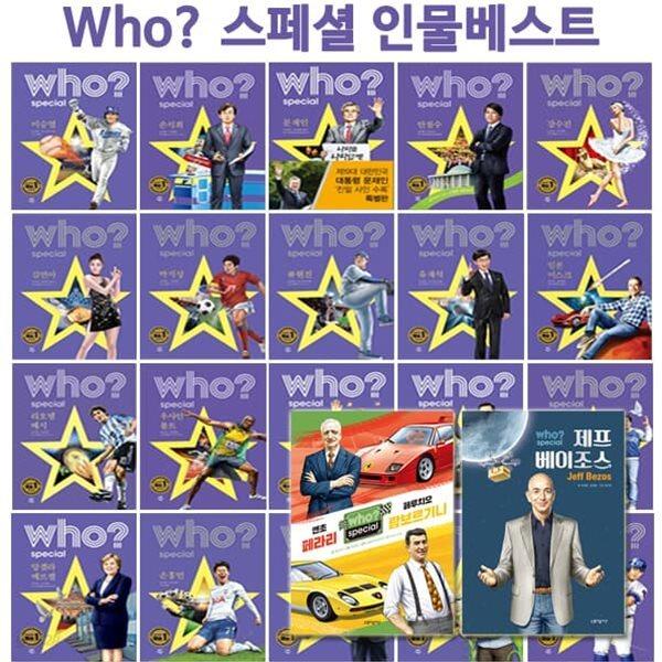 who 스페셜 인물시리즈 베스트 전32권