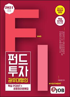 2021 최신판 혼잡(JOB) 펀드투자권유대행인 핵심POINT+최종정리문제집