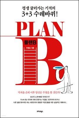 PLAN B_플랜 B