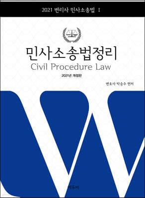 2021 변리사 민사소송법정리