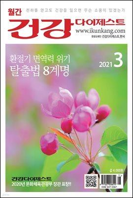 건강다이제스트 2021년 03월호