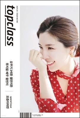 톱클래스 2021년 03월호