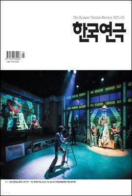 한국연극 2021년 03월호