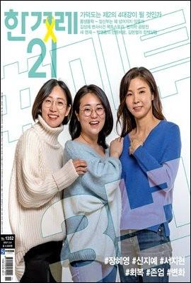 한겨레21 1352호