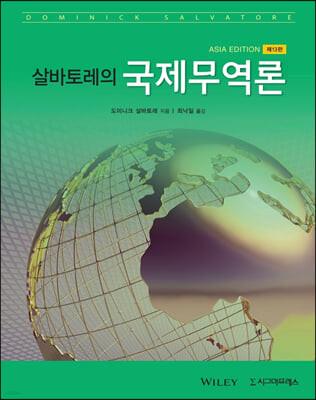 살바토레의 국제무역론
