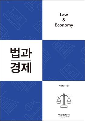 법과 경제
