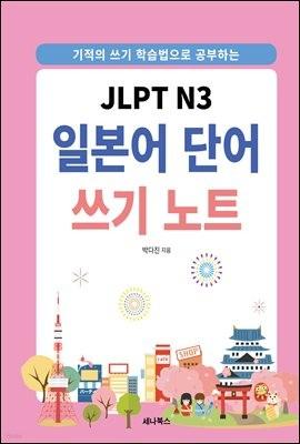 JLPT N3 일본어 단어 쓰기 노트