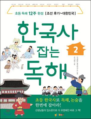 한국사 잡는 독해2