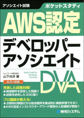 AWS認定デベロッパ-アソシエイト