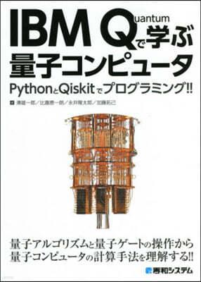 IBM Quantumで學ぶ量子コンピュ