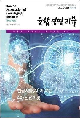 융합경영 리뷰 2021년 3월