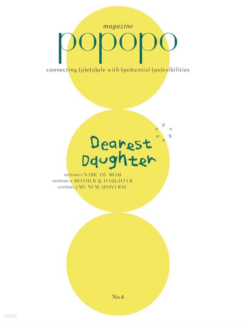 포포포 매거진 POPOPO Magazine (계간) : Issue No.04 [2021]