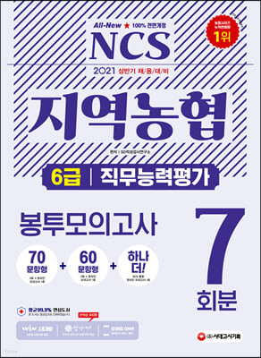 2021 상반기 채용대비 ALL-NEW NCS 지역농협 6급 봉투모의고사 7회분
