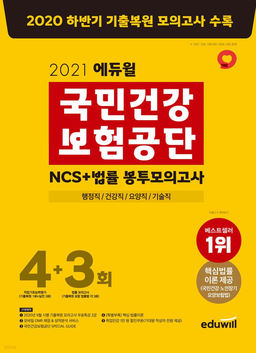 2021 에듀윌 국민건강보험공단 NCS+법률 봉투모의고사 4+3회