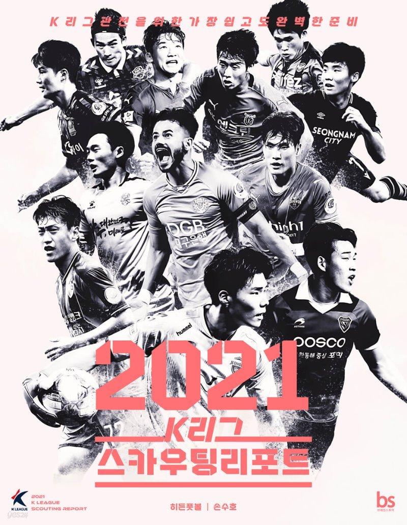 2021 K리그 스카우팅리포트