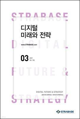 디지털 미래와 전략(2021년 3월호 Vol.183)