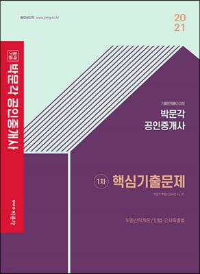 2021 박문각 공인중개사 1차 핵심기출문제