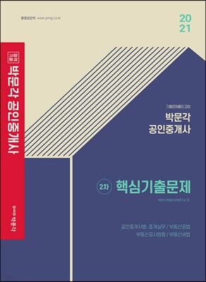 2021 박문각 공인중개사 2차 핵심기출문제