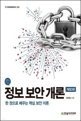 정보 보안 개론 개정3판