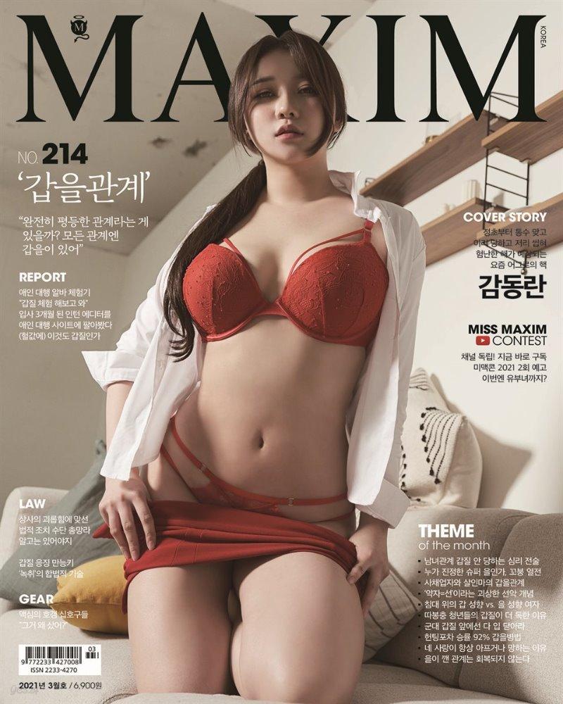 맥심 MAXIM 2021년 03월호 (갑을관계)