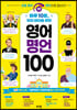 [단독] 하루 10분, 우리 아이를 위한 영어 명언 100