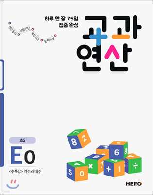 하루 한 장 75일 집중 완성 교과연산 초5 E0