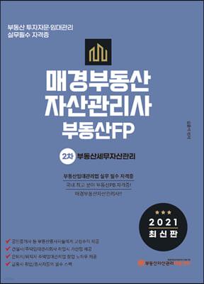 2021 매경부동산자산관리사(부동산FP) 2차 부동산세무자산관리