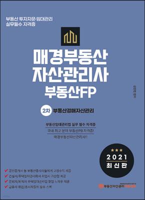 2021 매경부동산자산관리사(부동산FP) 2차 부동산경매자산관리